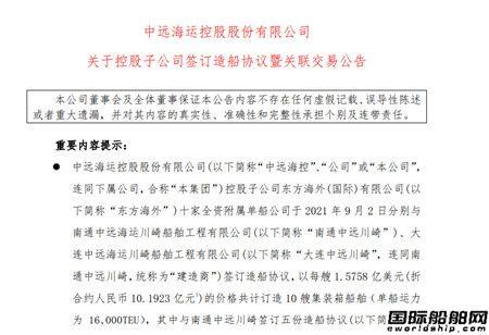 中远海控:东方海外订造10艘16000箱船总价102亿元