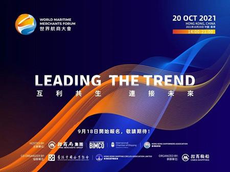 """招商局集团牵头创办首届""""世界航商大会""""将在香港举行"""