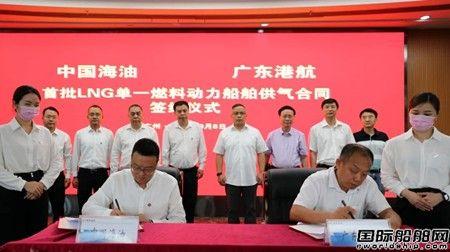 新能航运与中海油签署首批LNG单一燃料动力船舶供气合同