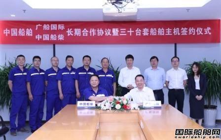 中国船柴与广船国际合作再签30台套船舶主机订单