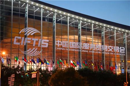 美美与共,和合共生-2021中国国际服务贸易交易会成功举办