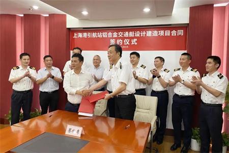 江龙船艇签订上海港引航站铝合金交通艇建造合同