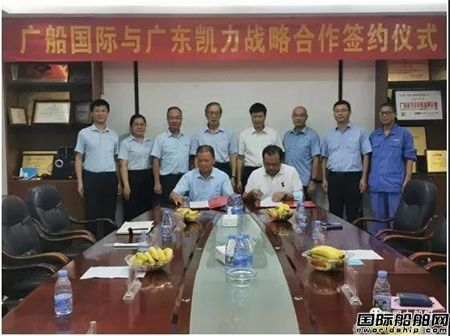 凯力船艇与广船国际签署战略合作协议