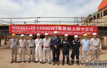 马尾造船一艘5400吨集散箱船顺利上船台
