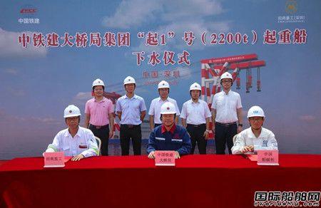 """招商局重工建造2200吨起重船""""铁建大桥起1""""号下水"""