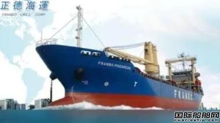 继续订船扩大船队规模!正德海运8月业绩同比翻番