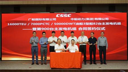 中船动力集团和广船国际举行3型系列船主发电机组签约仪式