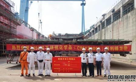 扬州金陵7450吨不锈钢化学品船顺利进坞