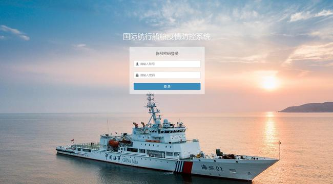 上海海事局开发国际航行船舶疫情防控系统正式上线