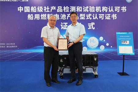 七一二所船用燃料电池发电系统获CCS型式认可证书