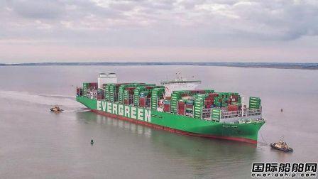 """全球最大集装箱船""""长范""""轮完成欧洲首航"""