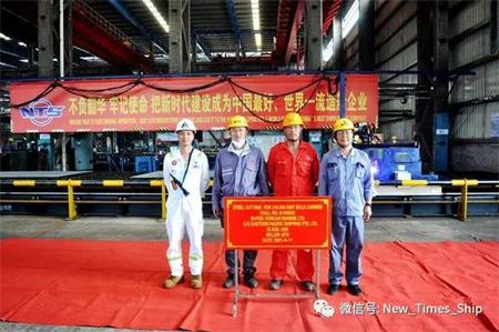 新时代造船为EPS建造210000吨散货船点火开工