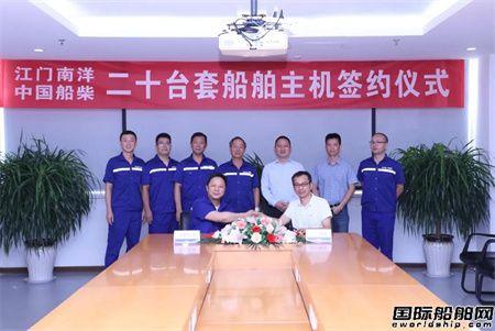 签订20台套主机!中国船柴与江门南洋船舶再度合作