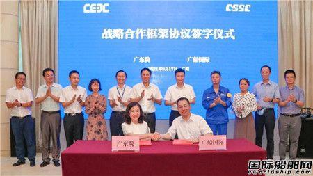 """广船国际和广东省电力设计研究院""""跨界""""合作"""