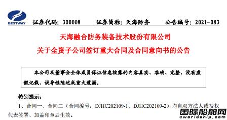 天海防务签订8.36亿元自升式风电安装平台建造及交付合同
