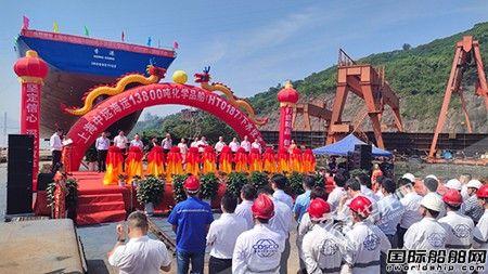 川船重工建造13800吨不锈钢化学品船首制船下水