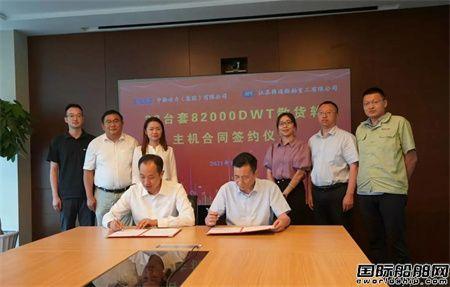 中船动力集团与韩通船舶重工签订33台主机合同