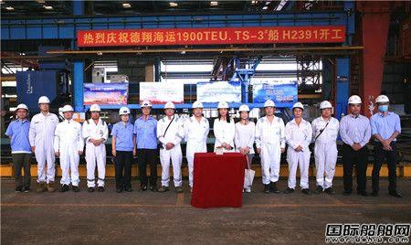 黄埔文冲为德翔海运建造第3艘1900TEU集装箱船开工