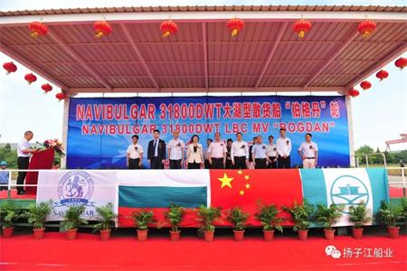 扬子江船业交付NAVIBULGAR第二艘31800吨大湖型散货船
