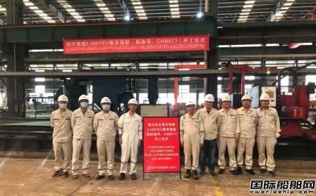 长宏国际为瑞洋海运建造第2艘2500TEU集装箱船开工