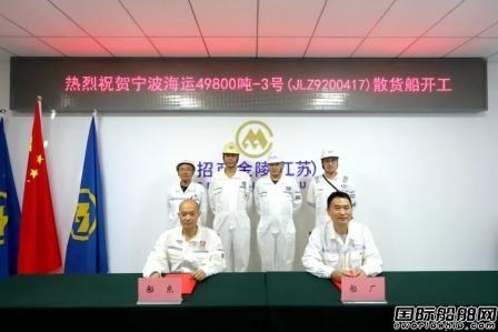 南京金陵为宁波海运建造第3艘49800吨散货船开工