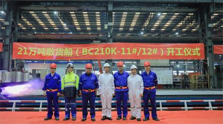 北船重工为裕民航运建造2艘21万吨散货船同日开工