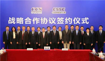 中国船级社与中国舰船研究院签署战略合作协议