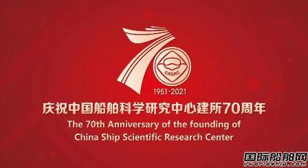 双喜临门!中国船舶科学研究中心庆祝建所70周年