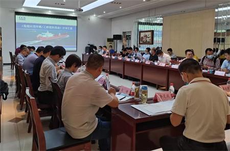 中国船级社《船舶应用甲醇/乙醇燃料指南》项目通过评审