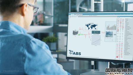 ABS推出船舶行业首个仿真脱碳服务