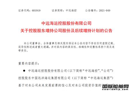 中远海运集团增持中远海控股份
