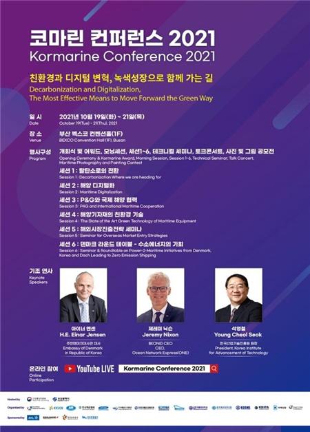 今年全球海事界首展!第22届韩国国际海事展开幕