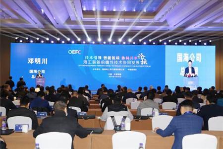 海工装备前瞻性技术协同发展论坛在天津成功举办