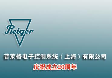 普莱格电子控制系统(上海)公司庆祝成立20周年