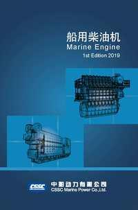 中船动力有限公司 柴油机 发动机 发电机组 脱硫