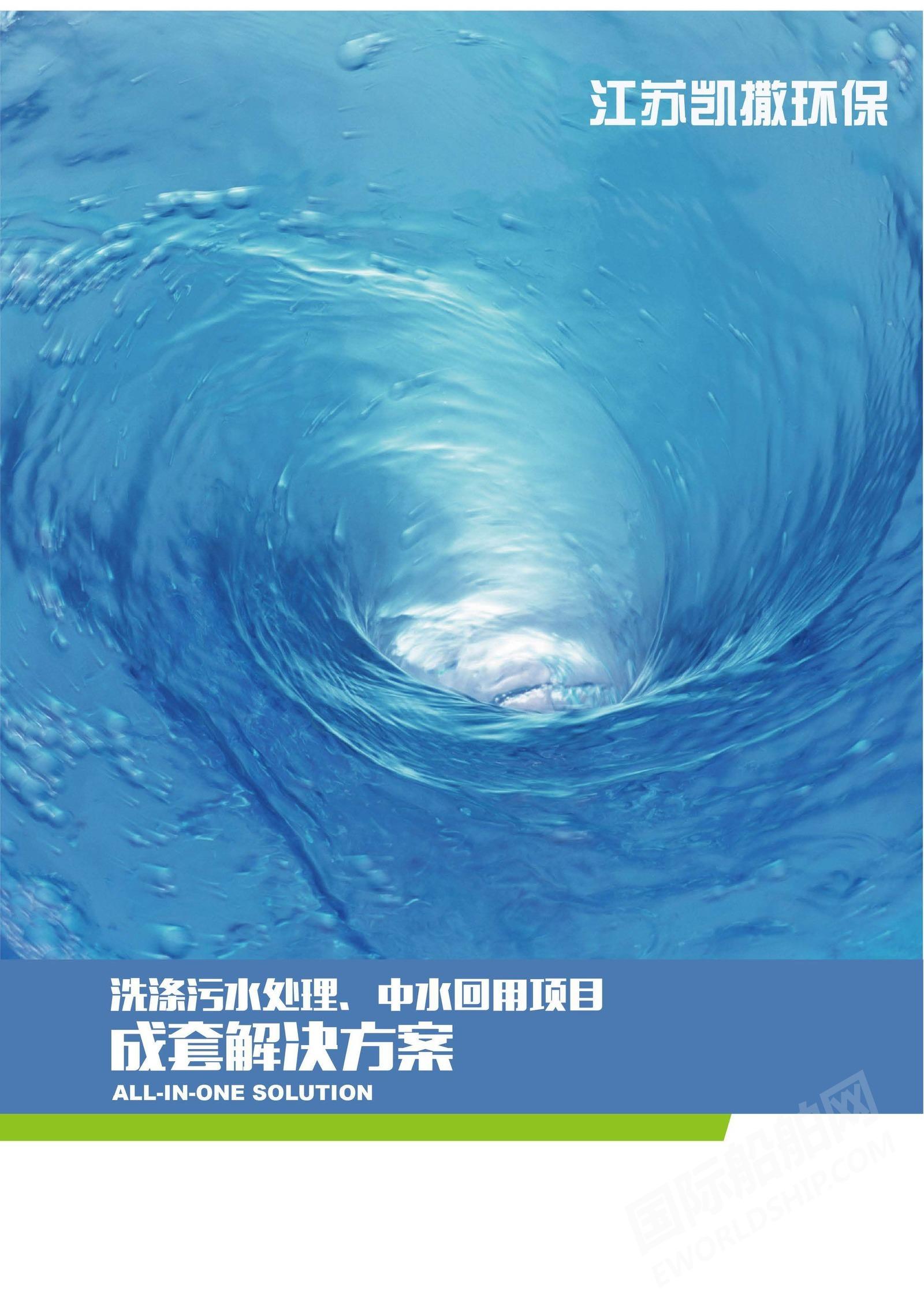江苏凯撒环保科技有限公司 洗涤污水