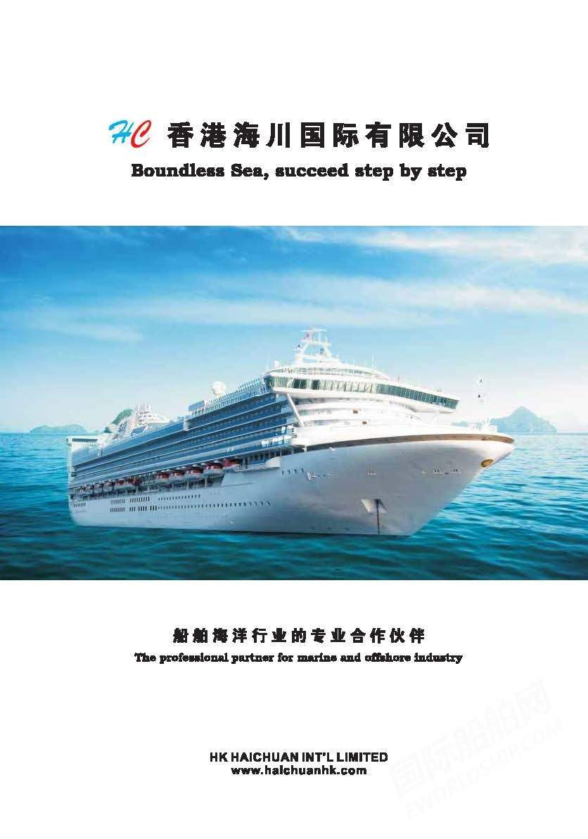 香港海川国际有限公司 孜胜机械