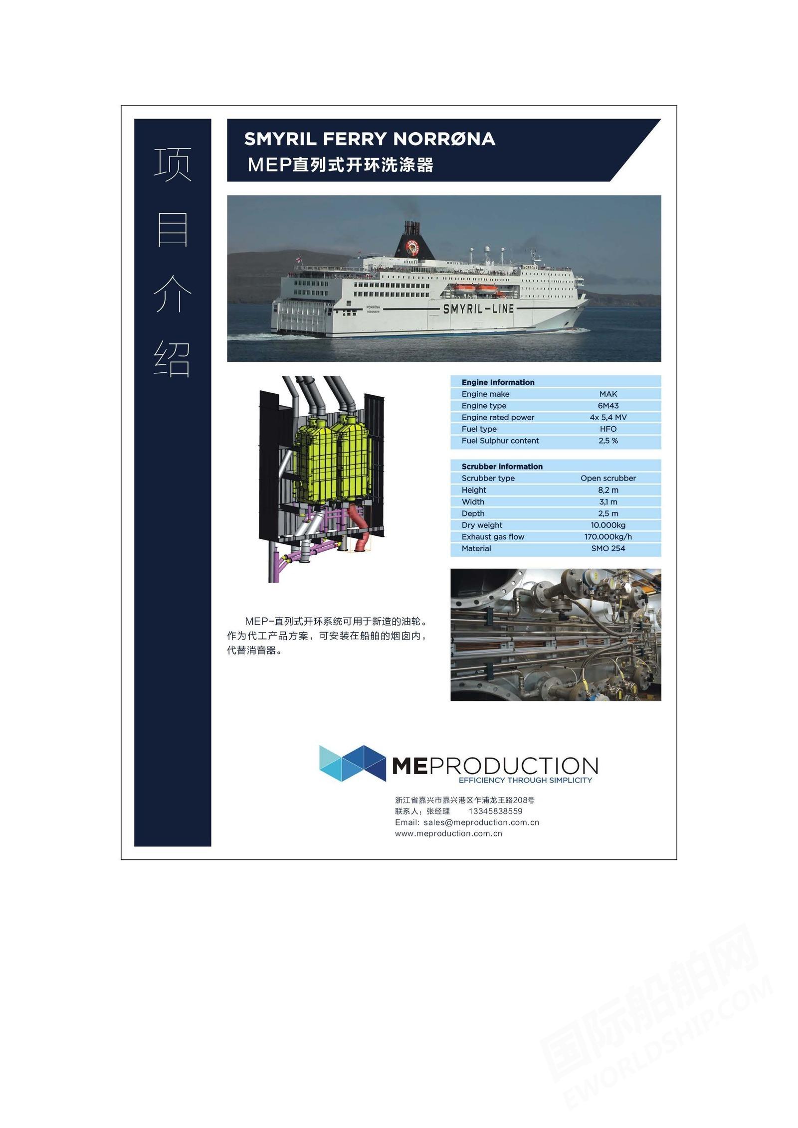 浙江迈宇环保样本中文版,meproduction,脱硫