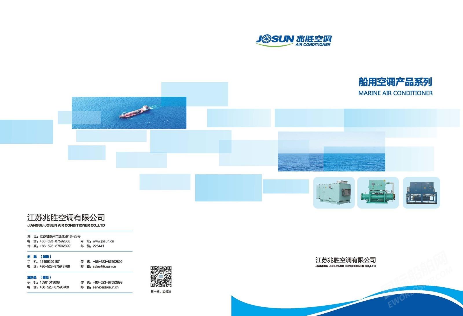 josun 船用空调产品系列